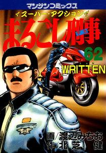 まるごし刑事 (62) 電子書籍版
