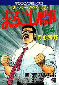 まるごし刑事 64巻