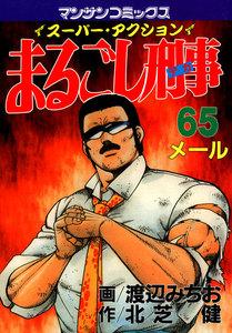 まるごし刑事 65巻