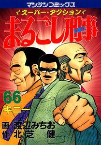 まるごし刑事 66巻