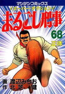 まるごし刑事 68巻