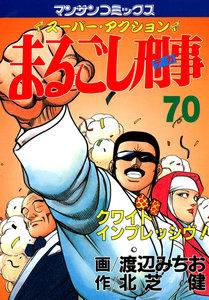 まるごし刑事 70巻