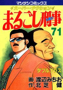 まるごし刑事 71巻