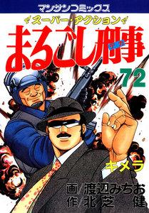 まるごし刑事 72巻