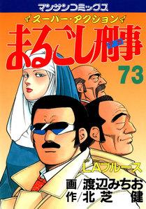 まるごし刑事 73巻