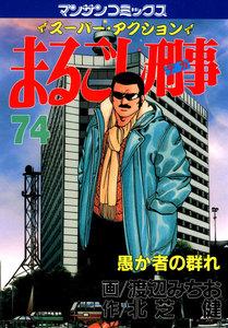 まるごし刑事 74巻