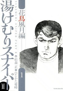 湯けむりスナイパーPARTII 花鳥風月編 (1) 電子書籍版