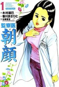 『監察医 朝顔』を無料で読む。