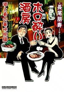 ホロ酔い酒房 (1) 酒と肴の美味短編 電子書籍版