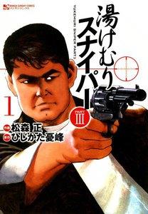 湯けむりスナイパーPARTIII (1) 電子書籍版