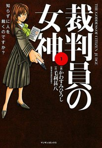 裁判員の女神 (1) 電子書籍版