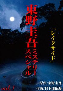 東野圭吾ミステリースペシャル (1) レイクサイド