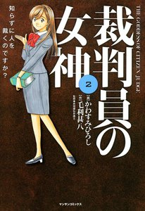 裁判員の女神 (2) 電子書籍版