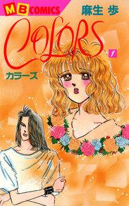 COLORS―カラーズ― (1) 電子書籍版