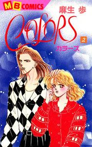 COLORS―カラーズ― 2巻