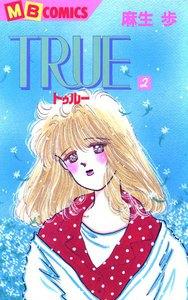 TRUE―トゥルー― 2巻