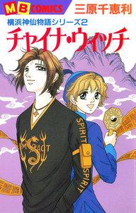 チャイナ・ウィッチ 横浜神仙物語シリーズ 2巻