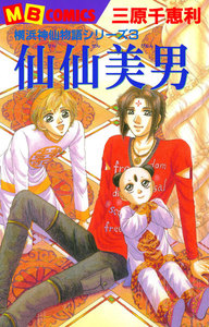 仙仙美男 横浜神仙物語シリーズ 3巻