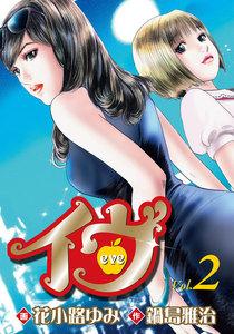 イヴ 恋を科学する麗しき女神 (2) 電子書籍版