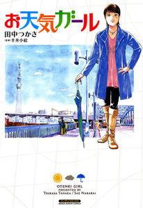 お天気ガール 電子書籍版