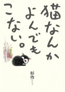 猫なんかよんでもこない。 電子書籍版