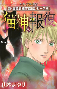 猫神の報復 新・霊能者緒方克巳シリーズ8