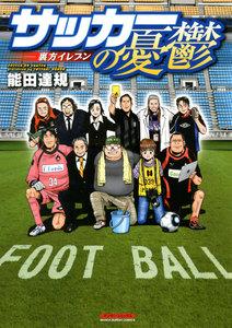 サッカーの憂鬱 ~裏方イレブン~ 1巻