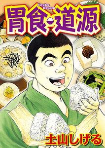 胃食・道源 電子書籍版