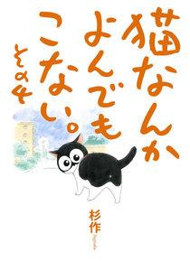猫なんかよんでもこない。その4 電子書籍版