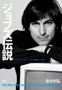 ジョブズ伝説 アートとコンピュータを融合した男 電子書籍版