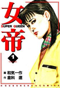 表紙『女帝』 - 漫画