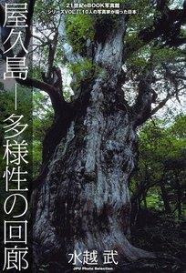 屋久島―多様性の回廊 電子書籍版