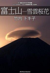 富士山―雪雲桜花