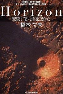 Horizon―変貌する九州を空から―
