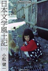 日本文学風土記