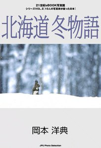 北海道 冬物語 電子書籍版