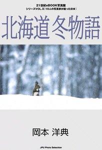 北海道 冬物語