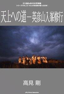 天上への道―英彦山入峯修行 電子書籍版