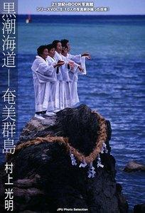 黒潮海道―奄美群島 電子書籍版