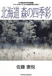 北海道 森の四季彩 電子書籍版