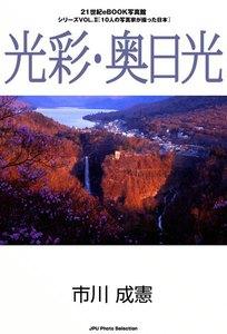 光彩・奥日光 電子書籍版
