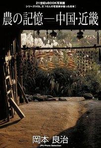農の記憶―中国・近畿 電子書籍版
