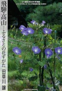 飛騨・高山―ふるさとの花すがた 電子書籍版