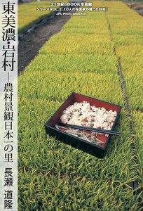 東美濃・岩村―農村景観日本一の里