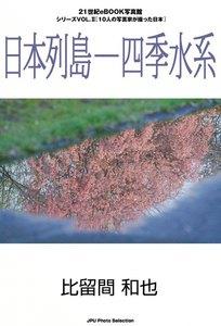 日本列島―四季水系 電子書籍版