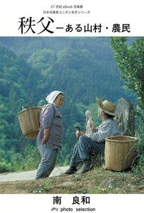 秩父――ある山村・農民
