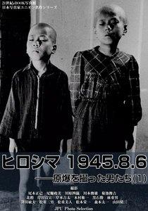 ヒロシマ 1945.8.6――原爆を撮った男たち