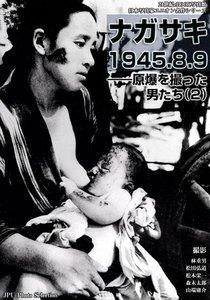 ナガサキ 1945.8.9――原爆を撮った男たち