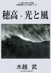 穂高―光と風 電子書籍版