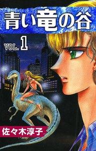 青い竜の谷 (1) 電子書籍版